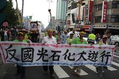 927反國光石化遊行