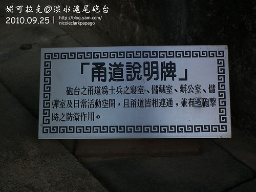 淡水滬尾砲台20100925-002