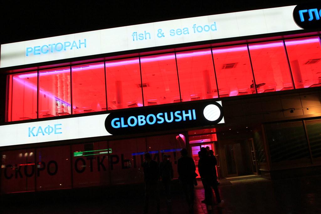 globosushi, moscow IMG_0267
