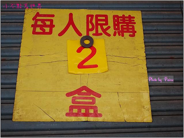 [桃園]大溪老街江家花生糖
