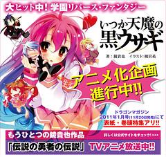 101011(1) - 輕小說家「鏡貴也」的作品《天魔黑兔》可望改編成動畫版!