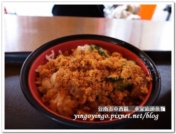 卓家汕頭魚麵990926_R0015219
