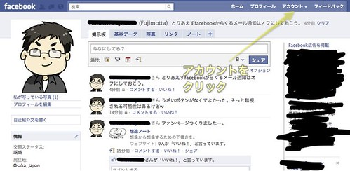 Facebook | Takashi Fujimoto