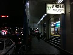 西日暮里駅通過。