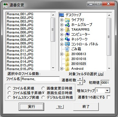 Rename_003