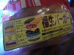 福生バーガー