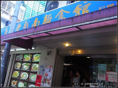 武鼎越豐越南麵食館 (9)