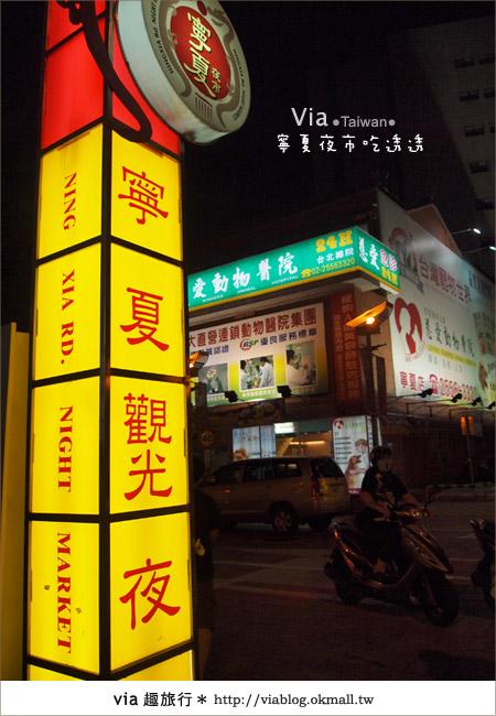【台北夜市】寧夏夜市之旅~跟著via夜市美食吃透透2