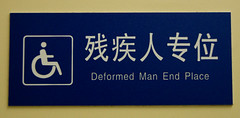 Sign on toilet door in Chengdu airport - Deformed Man End Place (Pondspider) Tags: china man sign place chinese toilet hong kong translation end disabled awa deformed anneroberts asiantours chinesetoenglish annecattrell americanwomensassociation pondspider