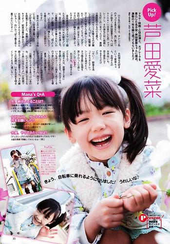 月刊ザテレビジョン (2011/01) P.35
