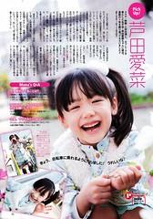 芦田愛菜 画像6