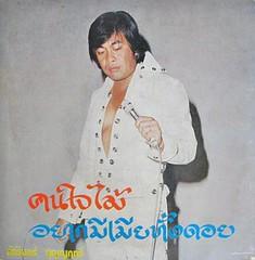 SAK-KA-RIN BOON-YA-RIT(ELVIS THAI):EP KON JAI MAI/YAAK MEE MAI TANG DOI