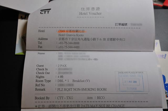 Hotel Granvia Kyoto 住宿憑證