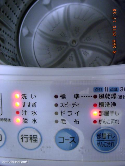 部屋干しボタン