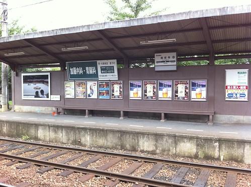 嵐電・龍安寺駅