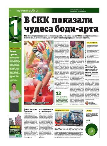 46254_20100913_Petersburg_02