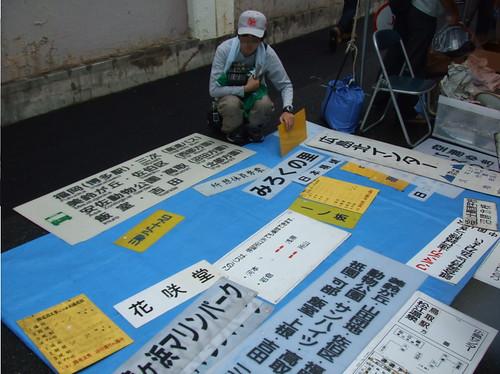 広島バスまつり 部品マーケット