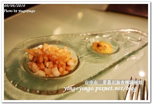 夏慕尼新香謝鐵板燒990905_I4307