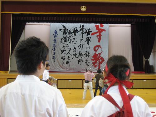 熊野 筆まつり 2010 画像7