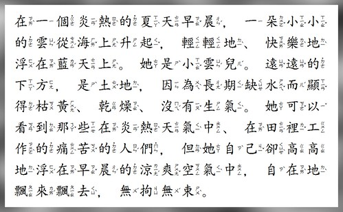 Chinese Picture Book Text Layout (1)