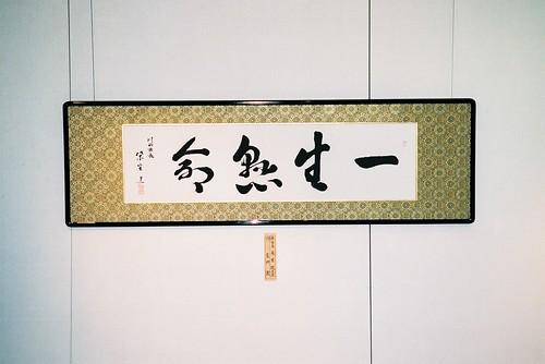 柴生進川西市長 書 「一生懸命」