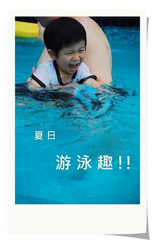 下日遊泳趣