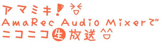 アマミキ! AmaRec Audio Mixerでニコニコ生放送