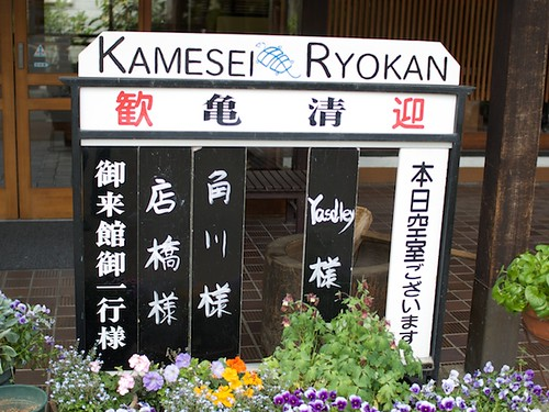 Kamesei Ryokan