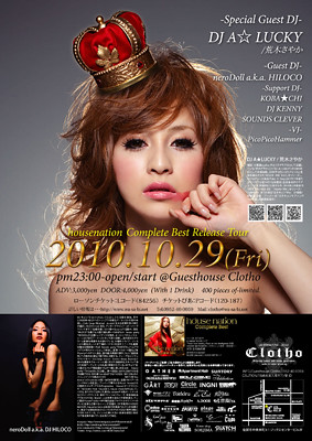 FLARE20101029