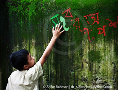 21 February :: International Mother Language Day (AF | Arifur Rahman (Inactive)) Tags: school history love wall freedom day 21 faith nation paintings mothers international dhaka language february bangladesh bangla 1952  alphabate internationalmotherlanguageday  pogose    gettyimagesbangladeshq2