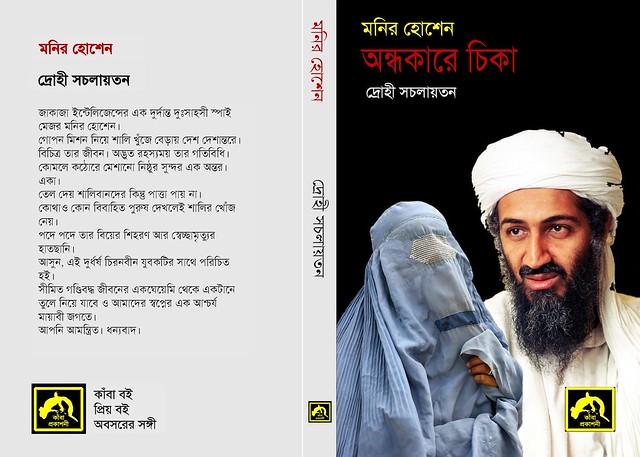 Monir Hossain_Islamic