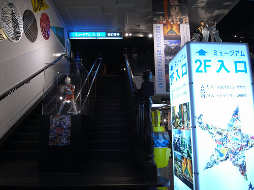 海洋堂フィギュアミュージアム黒壁-14