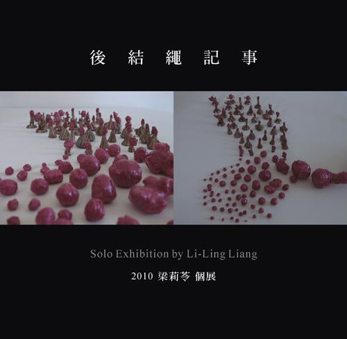後結繩記事-2010 梁莉苓 個展