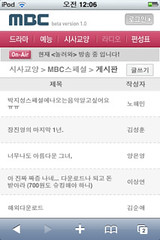 MW 112. MBC (7) (Meryl Ko) Tags:
