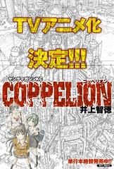 100907 - 漫畫家「井上智德」的科幻作《COPPELION 核爆末世錄》將開播電視動畫版!