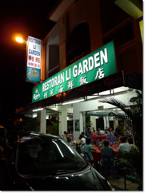 Li Garden Restaurant
