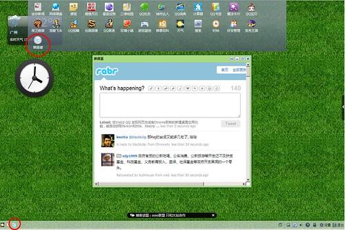 WebQQ 2.0添加推特为WEB OS桌面应用 2