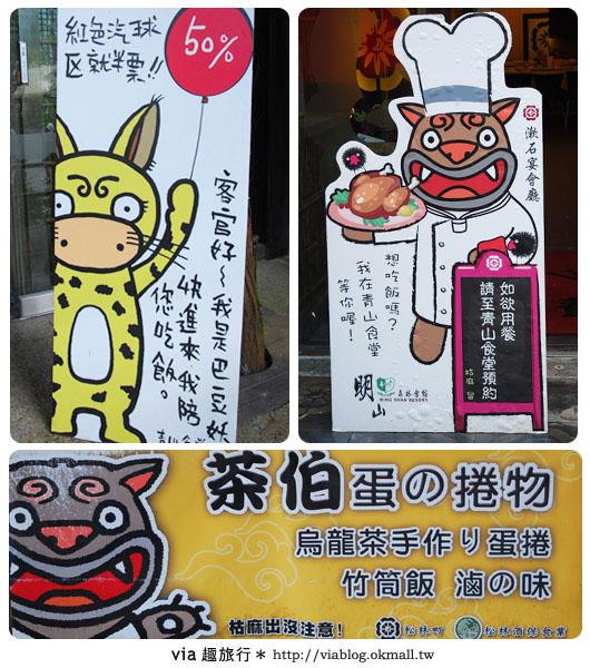 【南投】台灣,妖怪出沒?!來溪頭妖怪村-松林町抓妖吧!22