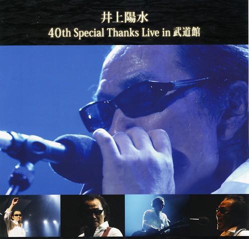 井上陽水40周年スペシャルライブ 2009.12.4 by Poran111