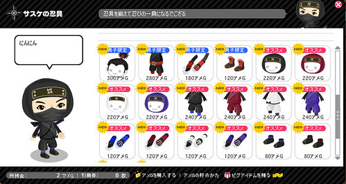 edo pigg - room 2 ninja items 2