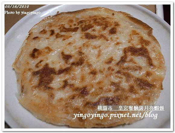 皇宮餐廳級月亮蝦餅990916_R0014988