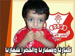 libyan ahly logo (AHLY4AHLY) Tags: logo fans libya tripoli  libyan benghazi ahli ahly                              libyanahli