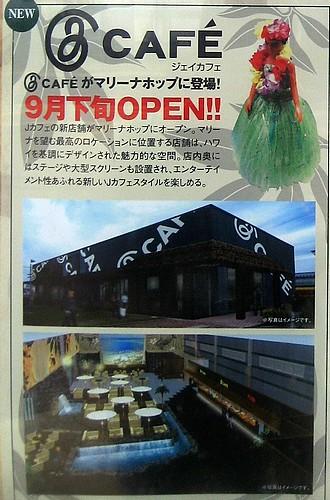 Jカフェ マリーナホップ店 9月下旬オープン!テーマはハワイ