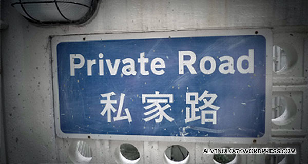 Private Road - don't play play