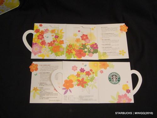 20100923 STARBUCKS CARD 星巴克花博套卡_07