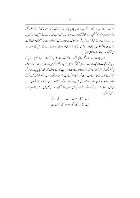 Habibullah Azmi Marhoom.gif006