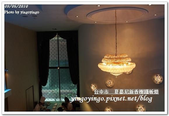 夏慕尼新香謝鐵板燒990905_I4334