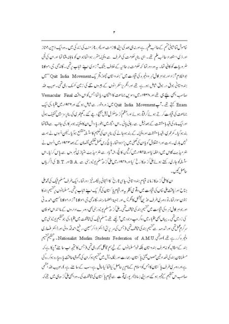 Habibullah Azmi Marhoom.gif002