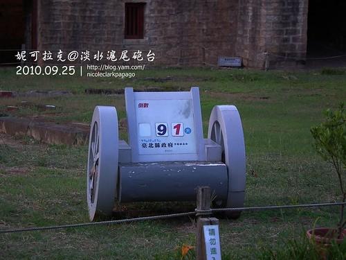 淡水滬尾砲台20100925-023