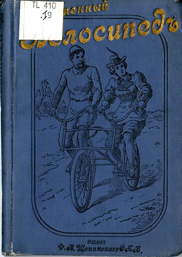 Sovremennyi velosiped (1895) - cover